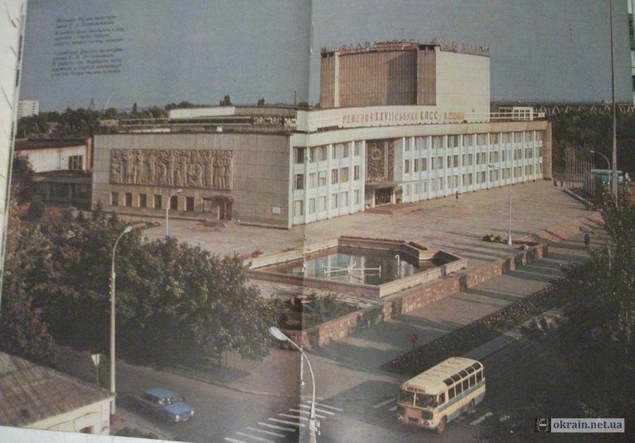 Городской Дворец культуры имени Г.И.Петровского 1985 год