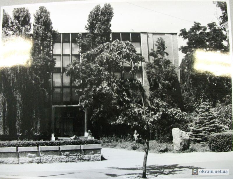 Кременчугский краеведческий музей 1983г