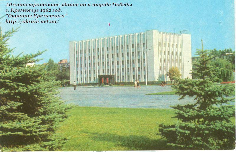 Административное здание. г. Кременчуг 1982 год. - фото 1049