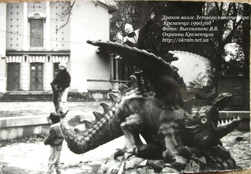 Дракон возле Летнего кинотеатра в Кременчуге - фото 934