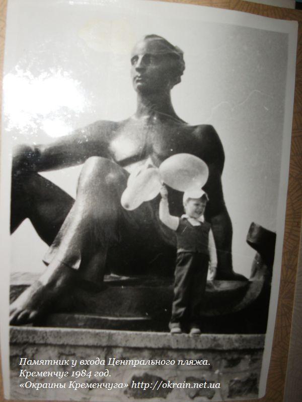Памятник у входа Центрального пляжа. Кременчуг 1984 год.