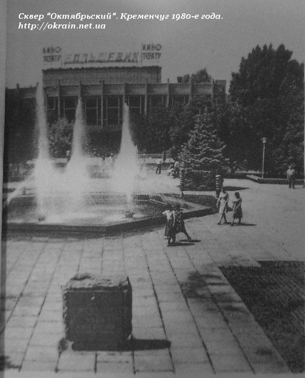 Сквер Октябрьский. Кременчуг 1980-е года. - фото 1090
