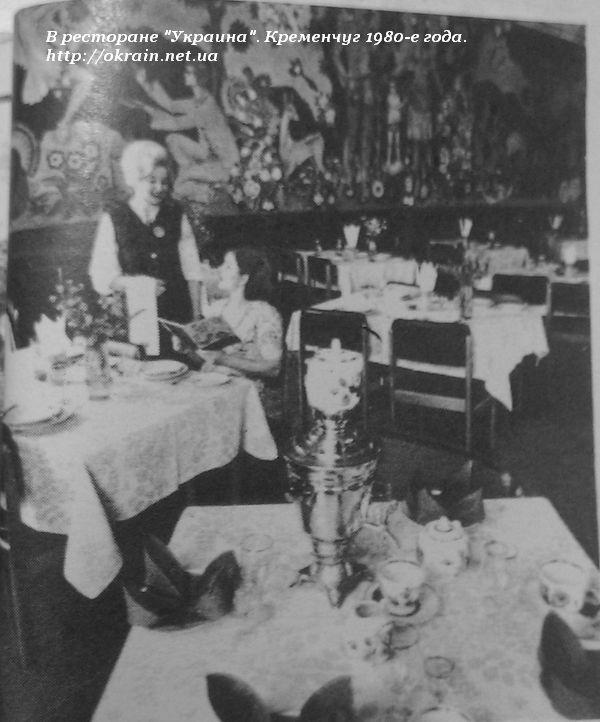 В ресторане Украина. Кременчуг 1980-е года. - фото 1093