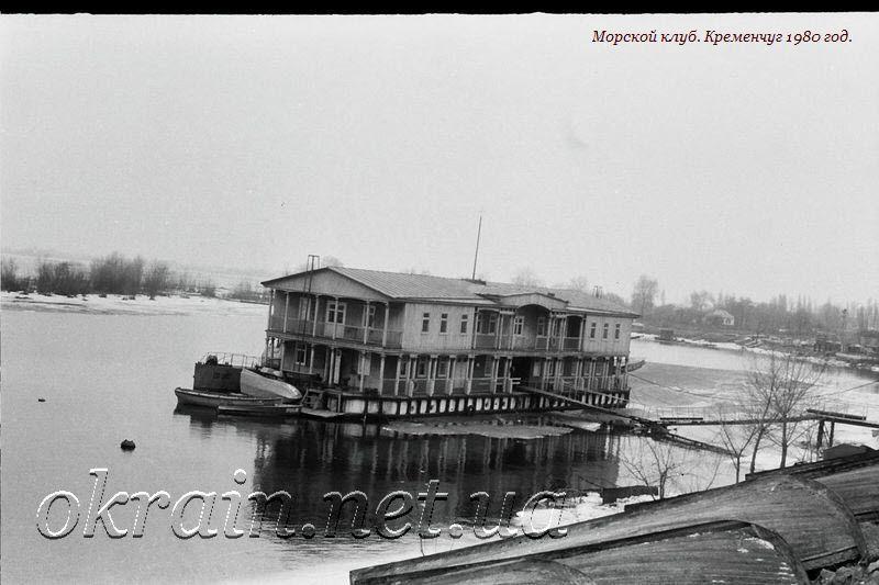 Морской клуб в Кременчуг. 1980 год. - фото 1155