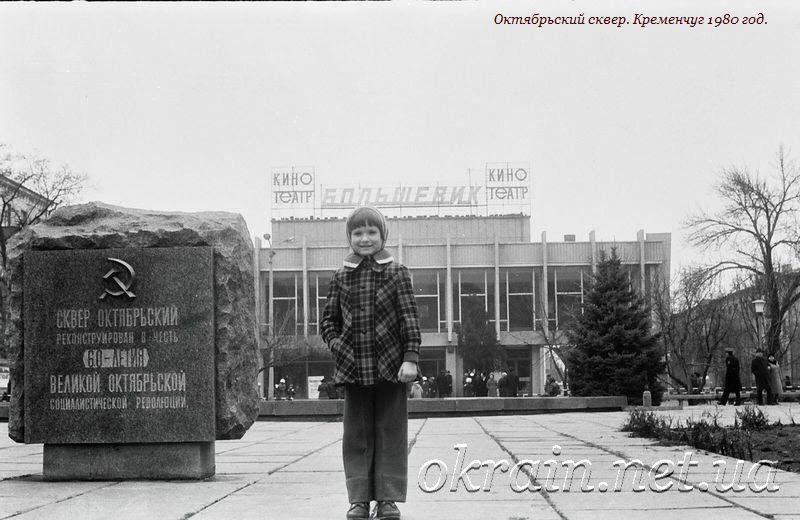 Октябрьский сквер. Кременчуг 1980 год. - фото 1161