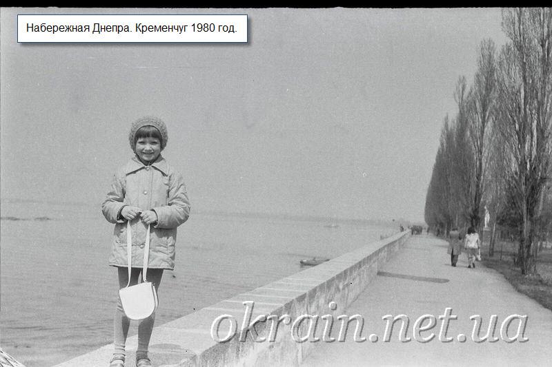 Набережная Днепра. Кременчуг 1980 год - фото 1174