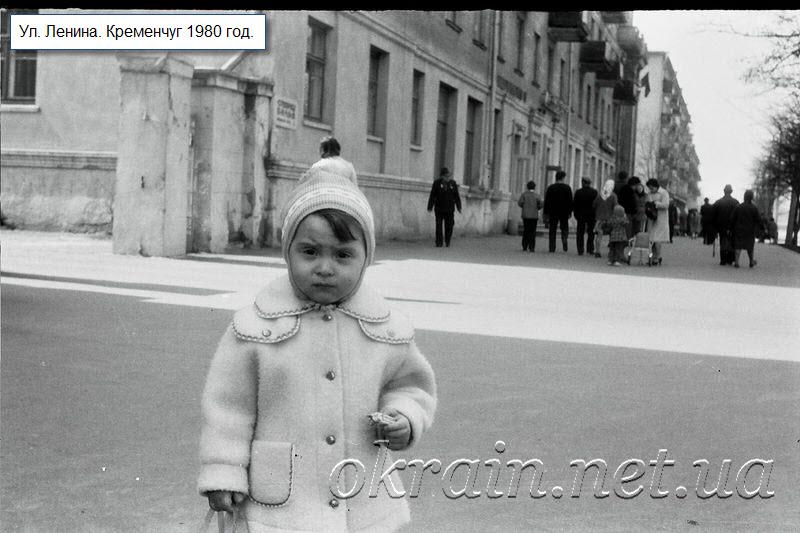Улица Ленина. Кременчуг 1980 год - фото 1177