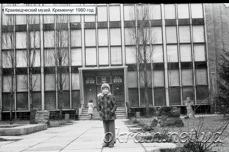 Краеведческий музей. Кременчуг 1980 год - фото 1189
