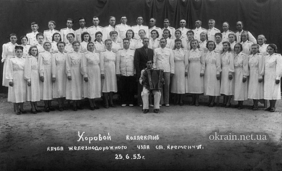 Хоровой коллектив Клуба железнодорожного узла ст. Кременчуг - фото 755