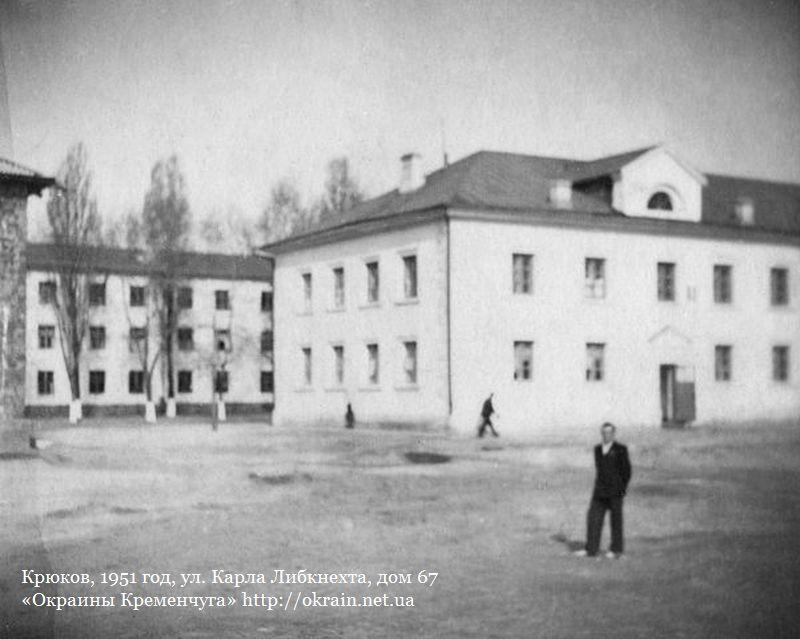 Крюков, 1951 год, ул. Карла Либкнехта, дом 67 - фото 873