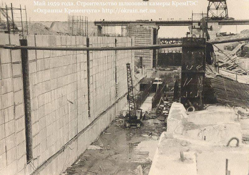 Май 1959 года. Строительство шлюзовой камеры КремГЭС - фото 874