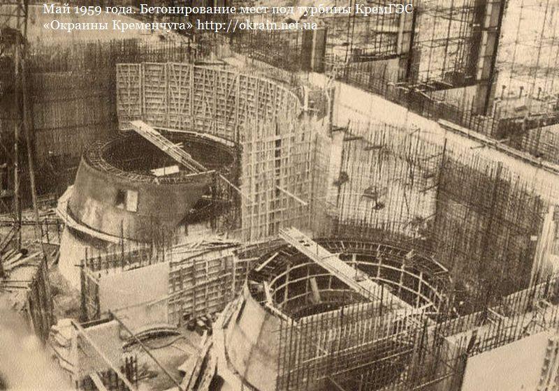 Май 1959 года. Бетонирование мест под турбины КремГЭС - фото 875