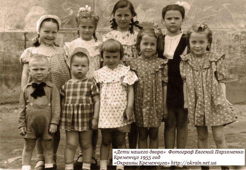 «Дети нашего двора»  Фотограф Евгений Пархоменко