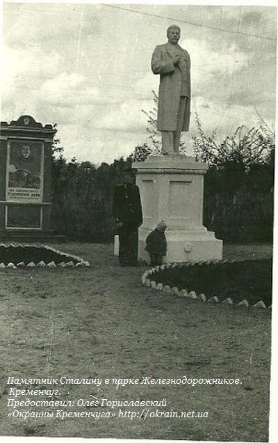 Памятник Сталину в парке Железнодорожников. Кременчуг. - фото 885