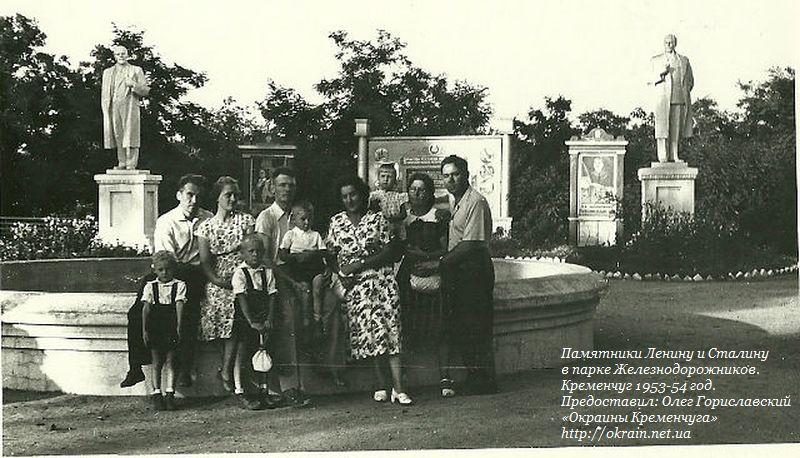 Памятники Ленину и Сталину в парке Железнодорожников. Кременчуг 1953-54 год. - фото 890
