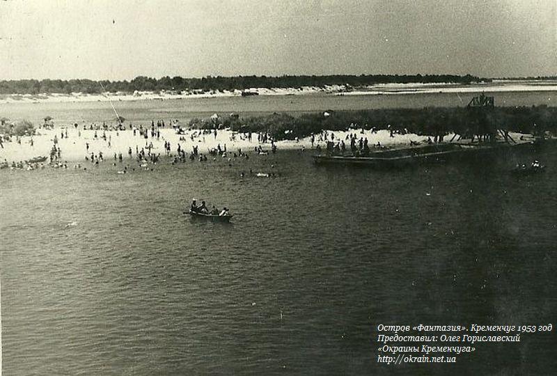 Остров «Фантазия». Кременчуг 1953 год - фото 894