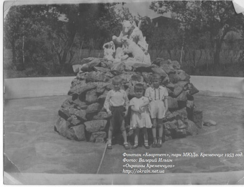 Фонтан «Квартет», парк МЮДа. Кременчуг 1953 год. - фото 899
