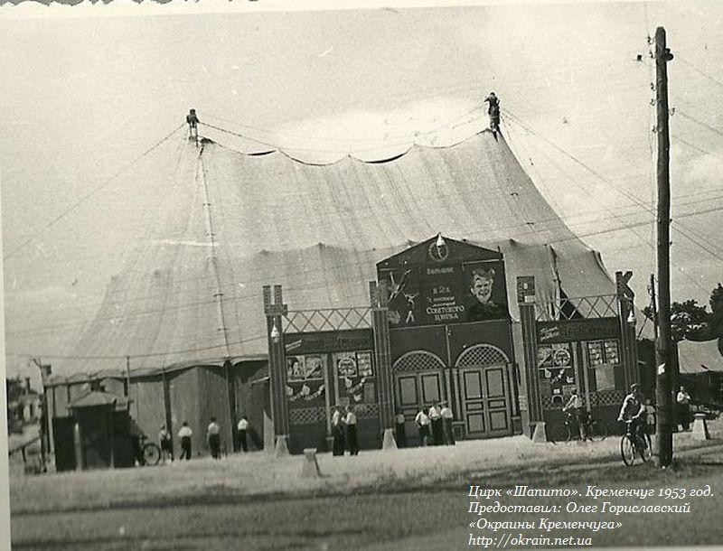 Цирк «Шапито». Кременчуг 1953 год. - фото 900