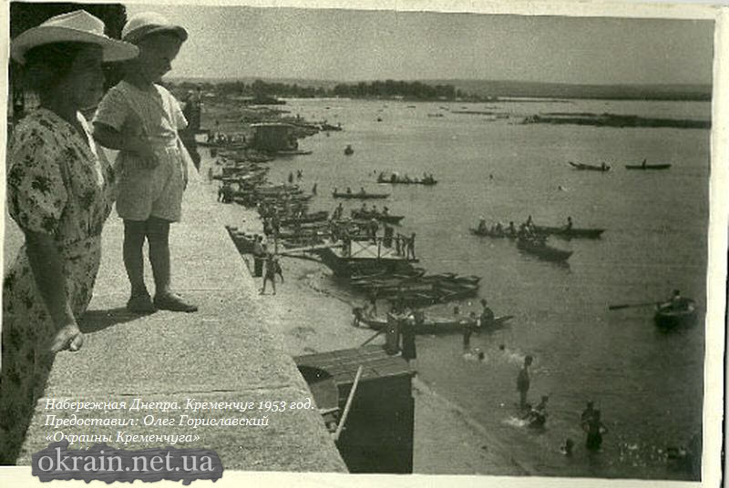 Набережная Днепра. Кременчуг 1953год- фото 903