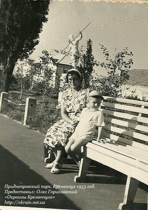 Сквер на Набережной. Кременчуг  1953год - фото 906