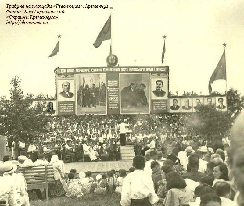 Трибуна на площади «Революции». Кременчуг - фото 914