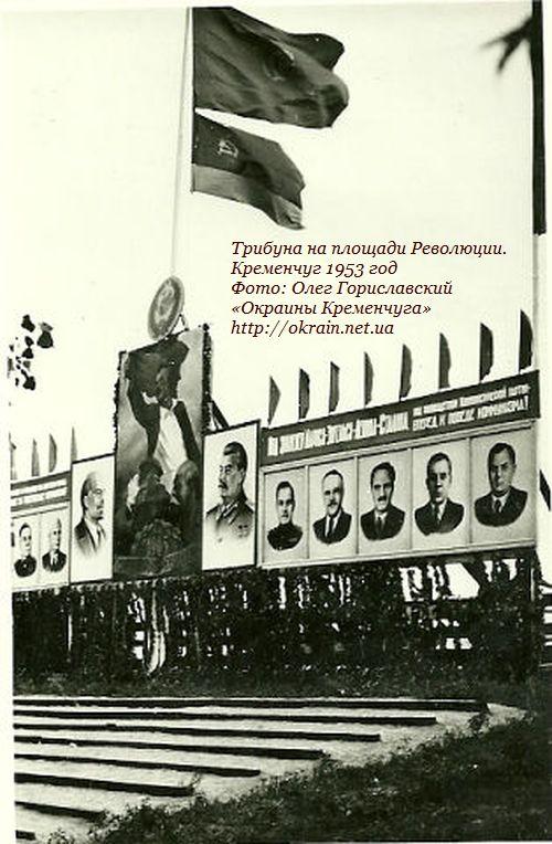 Трибуна на площади Революции. Кременчуг 1953 год - фото 986