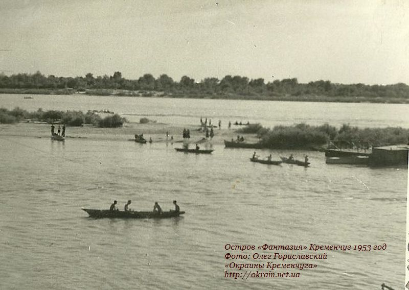 Остров «Фантазия». Кременчуг 1953 год - фото 987