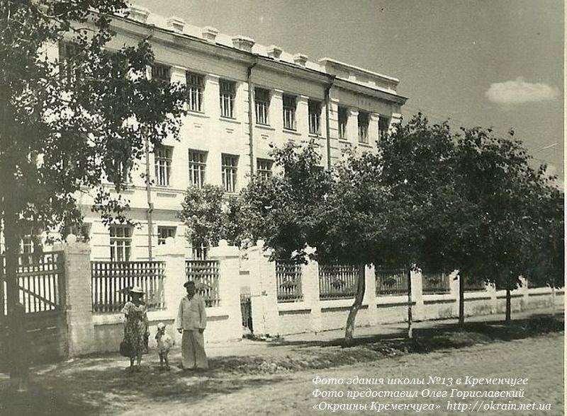 Здание школы 13 в Кременчуге - фото 1029