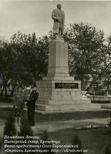 Памятник Ленину в Пионерском сквере, г.Кременчуг - фото 1030