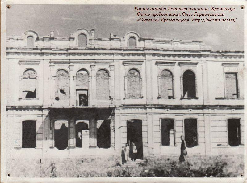 Руины штаба Летного училища. Кременчуг.