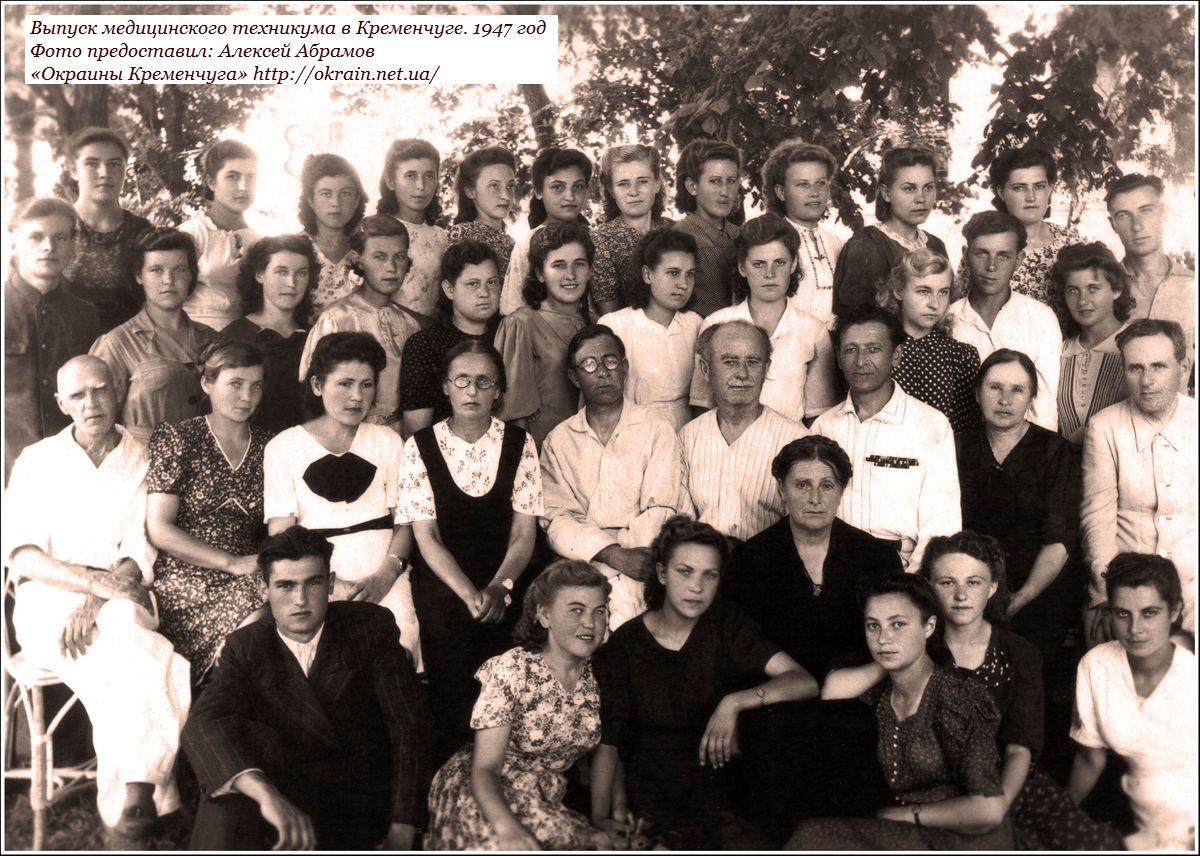 Выпуск медицинского техникума в Кременчуге. 1947 год - фото 1044