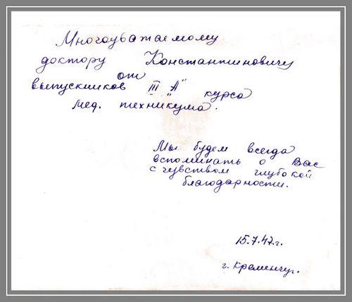 Выпуск медицинского техникума в Кременчуге. 1947 год - обратная сторона фото