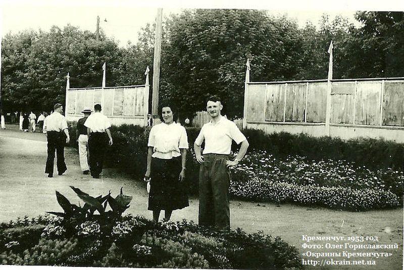 Кременчуг 1953 год - фото 989