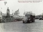 Первомайская демонстрация. Кременчуг 1959 год. - фото 1054