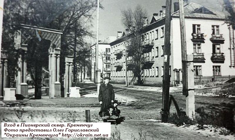 Вход в пионерский сквер. Кременчуг. - фото 1065
