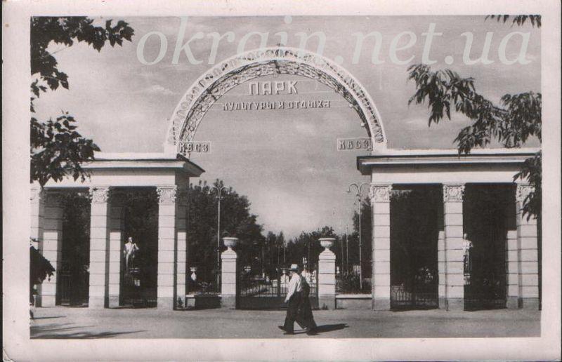 Вход в парк культуры и отдыха КВСЗ. Крюков на Днепре 1958 год - фото 1142