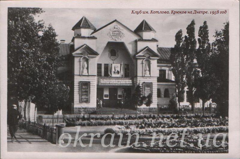 Клуб им. Котлова. Крюков на Днепре. 1958 год - фото 1143
