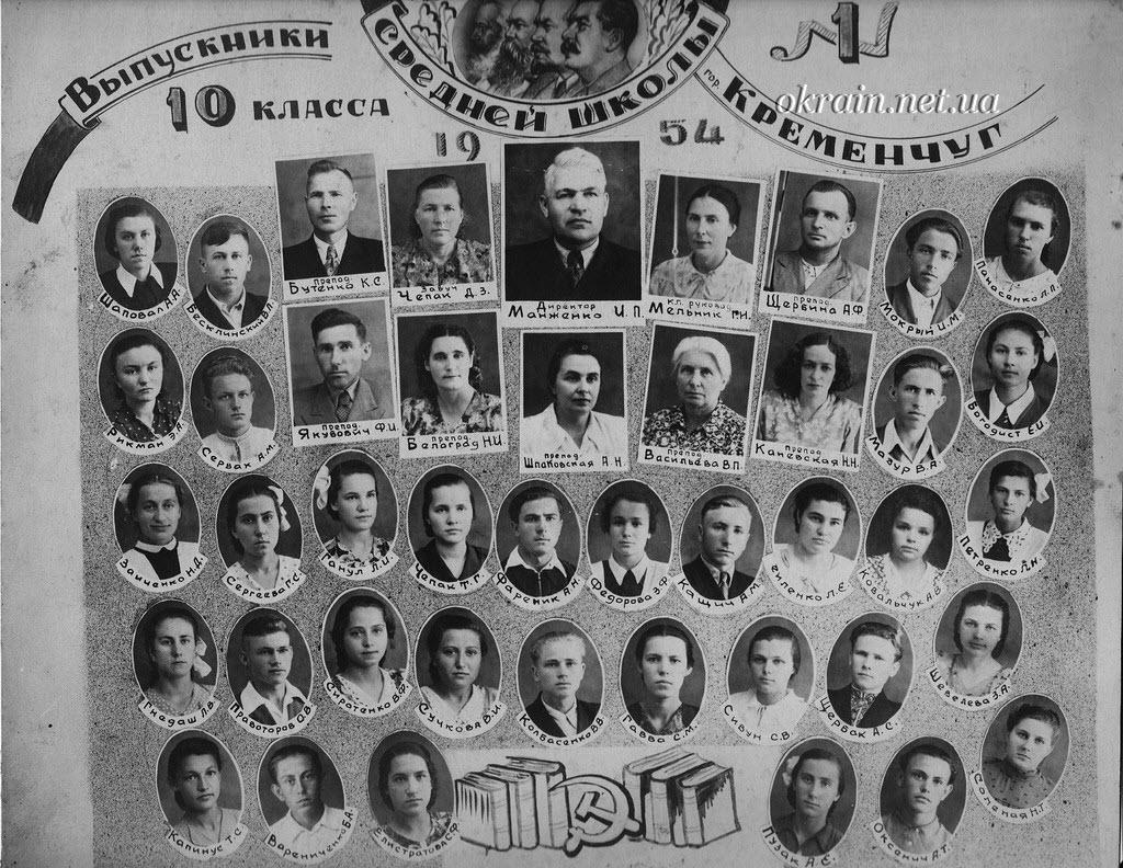 Выпускники средней школы №1 в Кременчуге. 1954 год - фото 1374