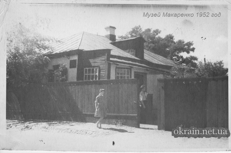Музей Макаренко. 1952 год - фото 1384