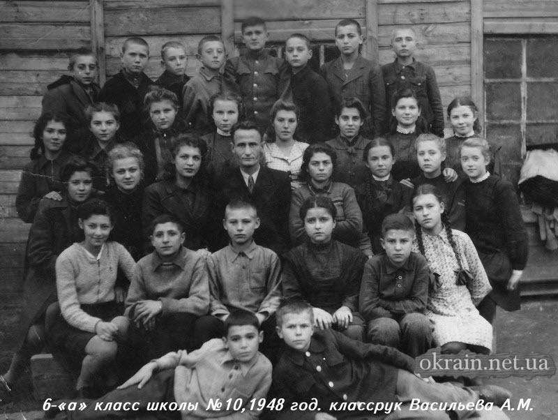 6-а класс Кременчугской школы № 10. 1948 год - фото 1385