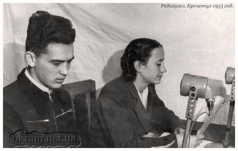 Кременчугский радиоузел 1953 год. - фото 1465