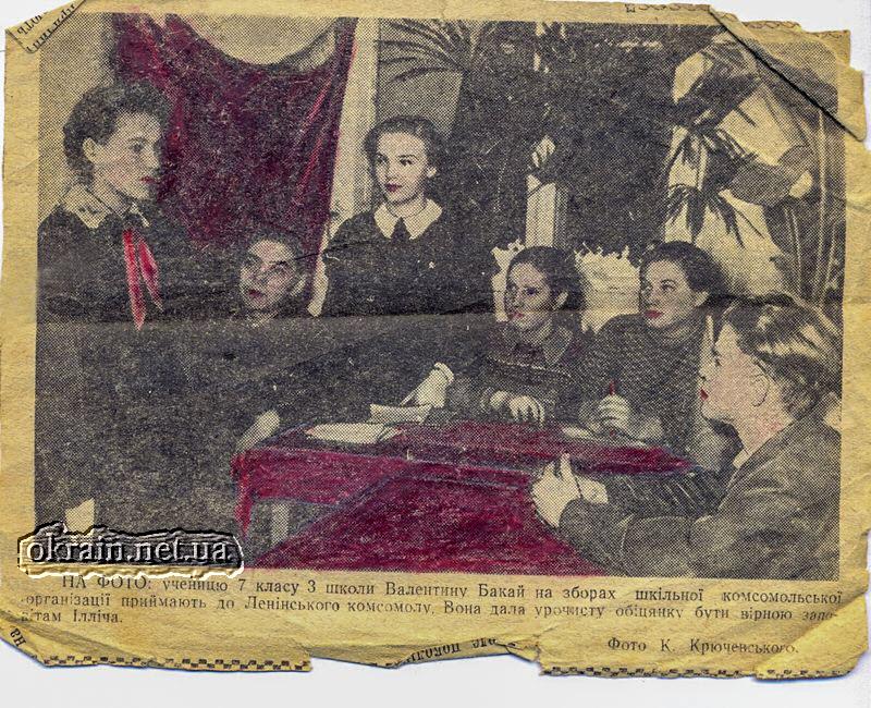 Комсомольское собрание в школе № 3. 1956 год Кременчуг - фото 1470