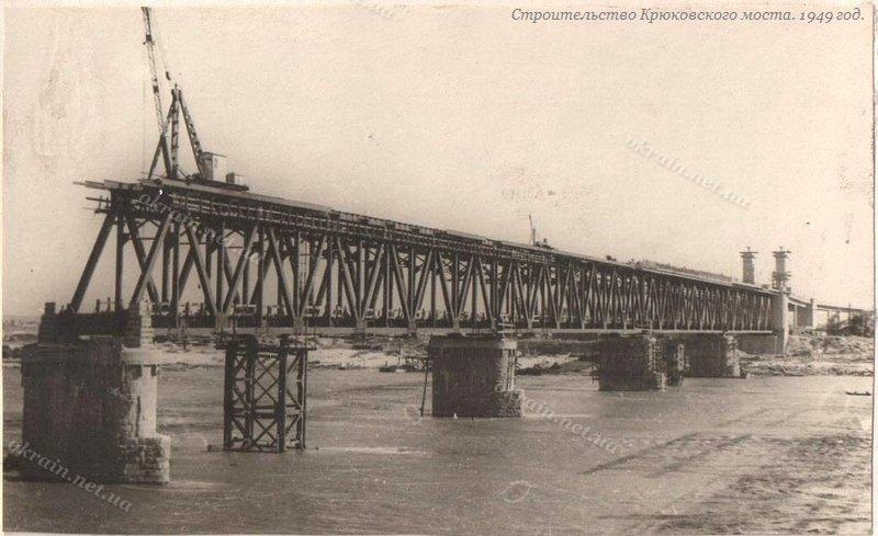Строительство Крюковского моста в Кременчуге 1949 год - фото 1505