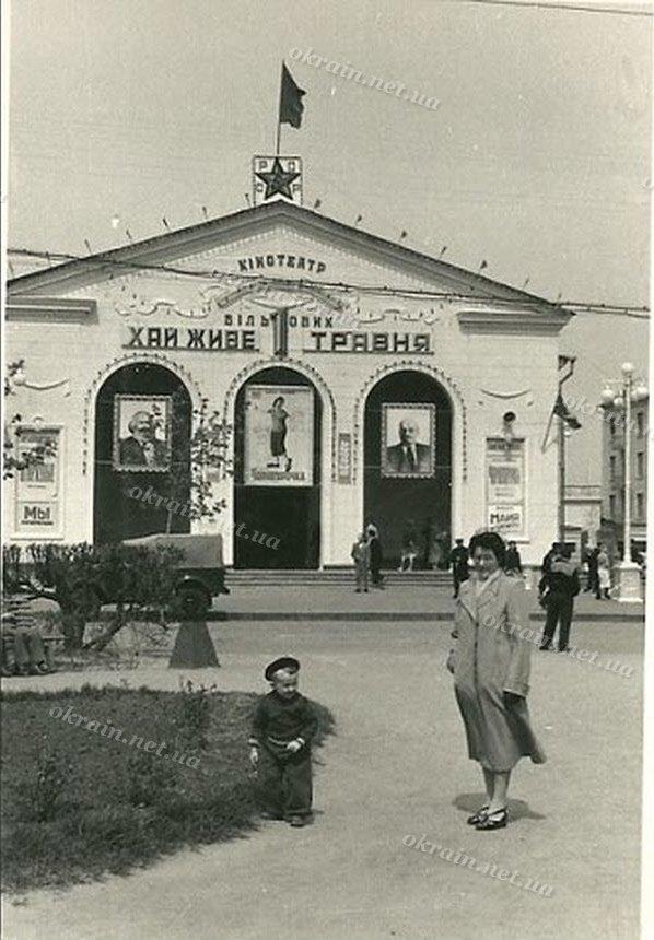 Кинотеатр «Большевик» - фото 1547