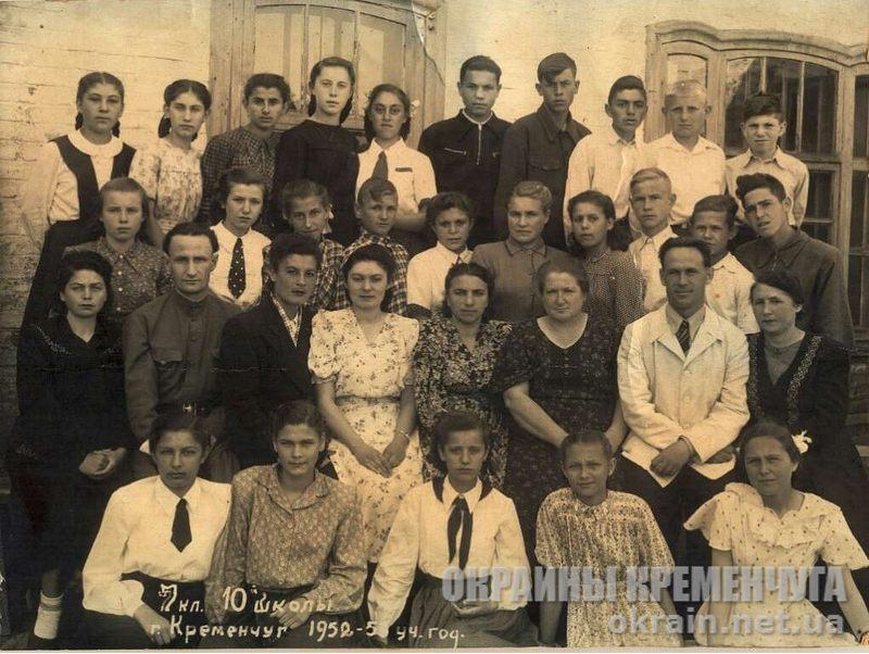 7 класс 10-й школы Кременчуг 1952-1953 учебный год - фото №1815