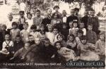 «Дети войны» Кременчуг 1948 год - фото 1379