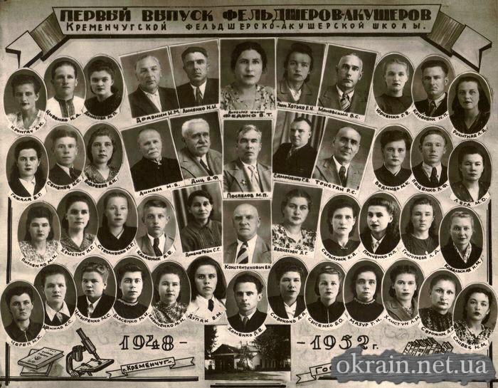 Первый выпуск Фельдшеров-акушеров 1948-1952 гг