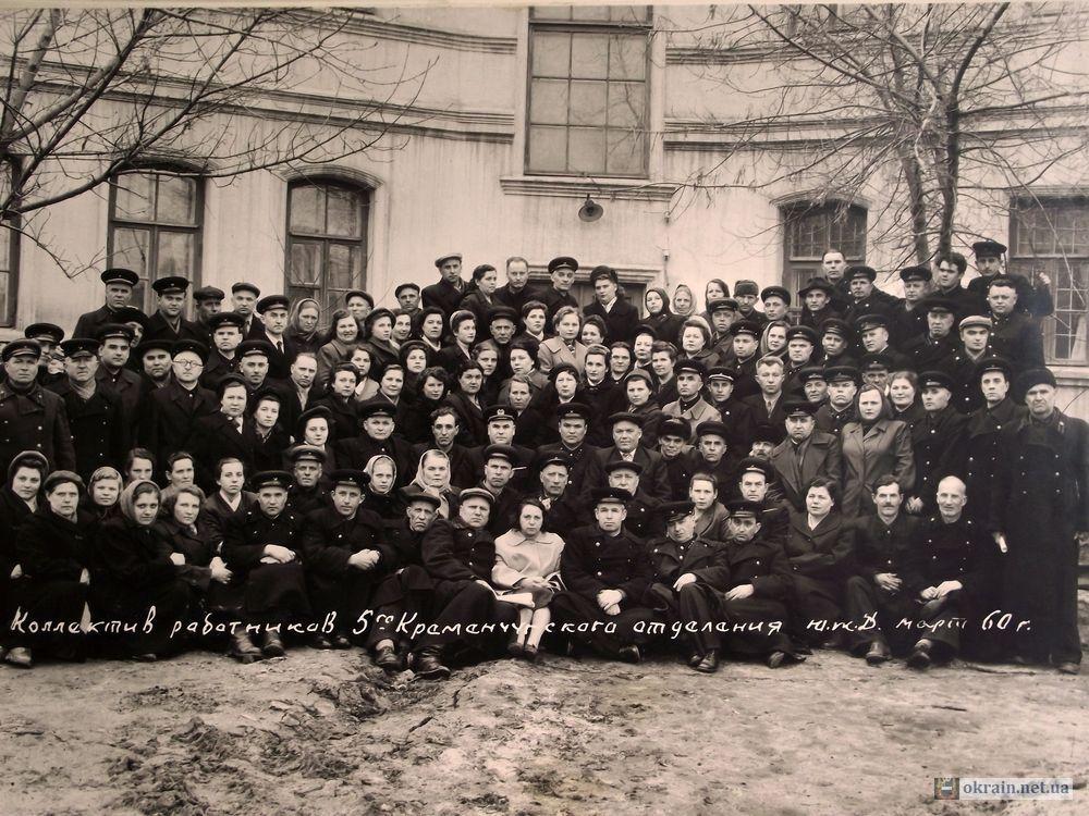 Работники 5-го Кременчугского отделения Ю.Ж.Д. - фото 691