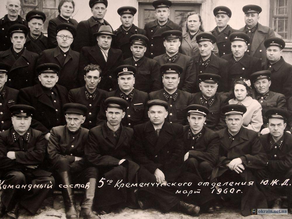 Командный состав 5-го Кременчугского отделения Ю.Ж.Д. - фото 692
