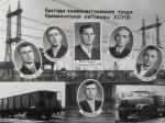 Бригада коммунистического труда - фото 715